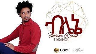Habtamu G/ Tsadik - Blene - New Ethiopian Music 2018