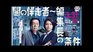 無料でWOWOW!:松下奈緒&古田新太の連ドラ「闇の伴走者~編集長の…