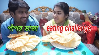 papor vaja  eating challenge   husband vs wife eating competition