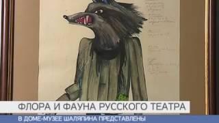 видео Дом-музей Шаляпина в Санкт-Петербурге