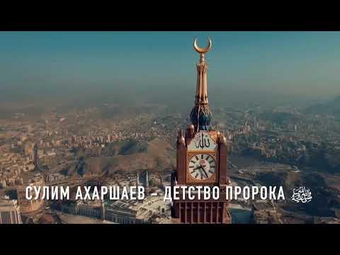 ПРЕМЬЕРА!!! СУЛИМ АХАРШАЕВ - ДЕТСТВО ПРОРОКА