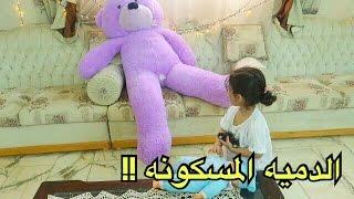 اختي الصغيرة مع الدمية المسكونه !!!