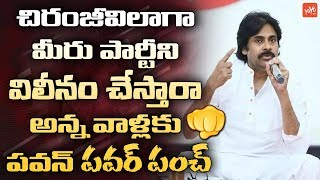 Pawan Kalyan Interesting Comments On Janasena Merge With BJP | Chiranjeevi | AP News