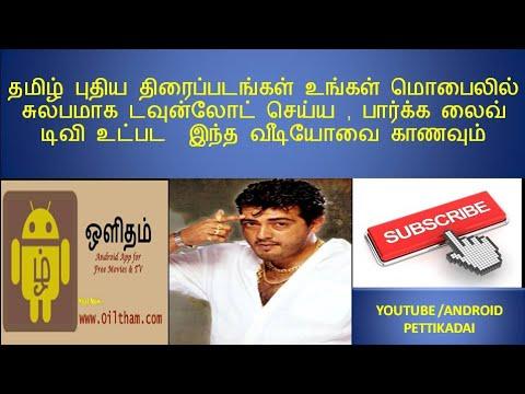 4 Live TV & OFFLINE MOVIES -OLITHAM APPS - TAMIL