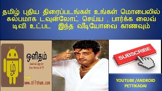 Live TV  &  DOWNLOAD MOVIES -OLITHAM APPS - TAMIL