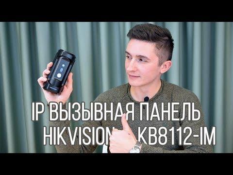 видео: Ознакомительный обзор ip вызывной панели hikvision ds-kb8112-im