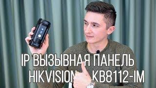 Ознакомительный обзор ip вызывной панели Hikvision DS-KB8112-IM(, 2017-10-30T15:30:35.000Z)