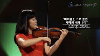 No.1 가족에게  Edward Elgar Salut d'amour 「사랑의 인사」 Violin 김경아