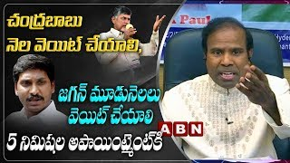 చంద్రబాబు నెల వెయిట్ చేయాలి , జగన్ మూడునెలలు వెయిట్ చేయాలి  5 నిమిషల అపాయింట్మెంట్ కి| ABN Telugu