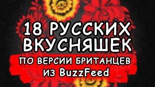 18 Русских вкусняшек в которых нуждается мир - английское издание