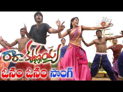 Ra Ra Krishnayya Telugu Movie Songs - Onam Onam - Sundeep Kishan, Regina Cassandra