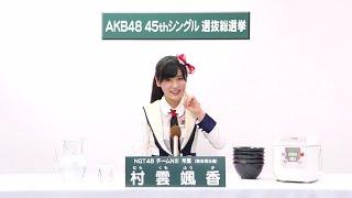 AKB48 45thシングル 選抜総選挙 アピールコメント NGT48 チームNIII所属...