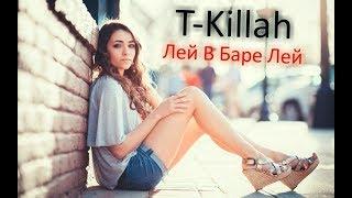 T-Killah  Лей В Баре Лей (2018/Official Video)