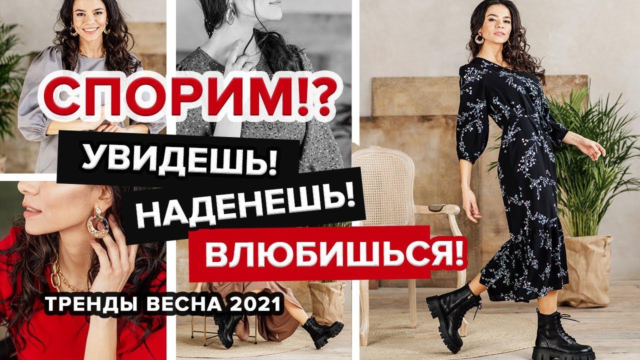Модные платья и спортивные костюмы – весна 2021
