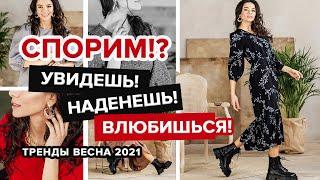 Модные платья и спортивные костюмы весна 2021