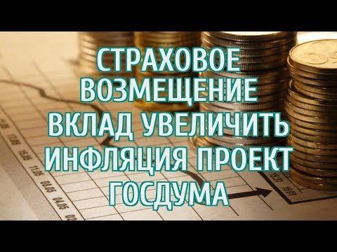 🔴 Экономист раскрыл, почему идея спасения вкладов россиян выгодна только богатым