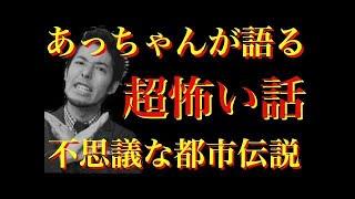 【不思議な都市伝説】実は日本人は地震を予知できる オリラジ 中田敦彦 ...