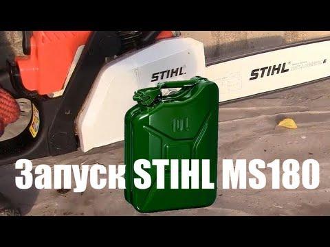 Stihl MS180 START - Запуск Бензопилы после простоя.