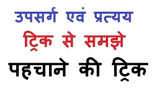 Gambar cover उपसर्ग एवं प्रत्यय पहचाने की ट्रिक हिंदी व्याकरण || Upsarg & Pratyay prefix and sufix In Hindi
