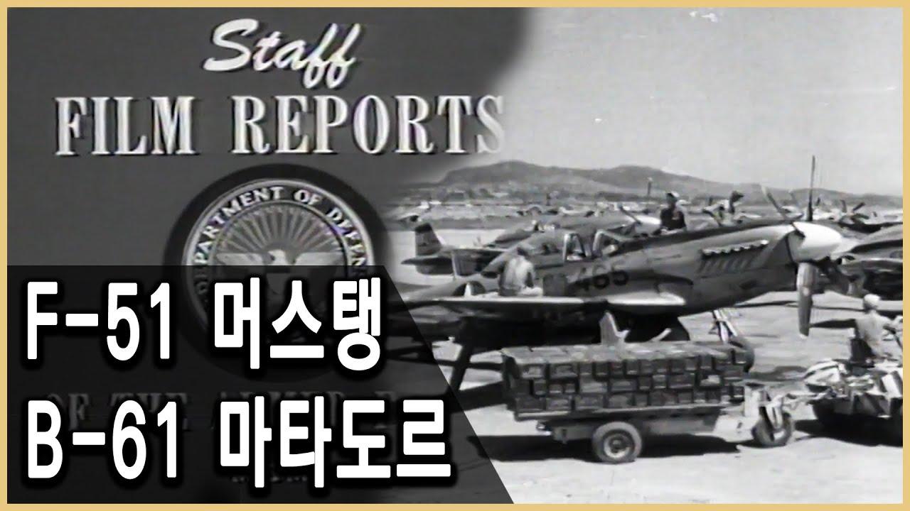 한국전쟁 미군 전황 필름 SFR 166 (1951년 9월10일-16일) 한글자막 있음