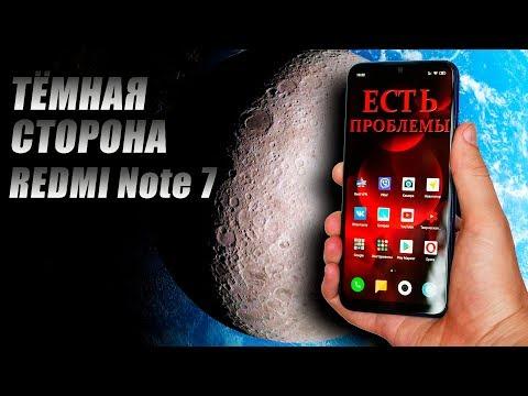50 дней с REDMI NOTE 7 – БОЛЬ + КАЙФ...