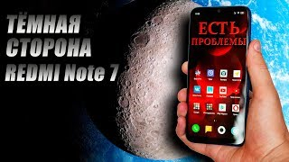 50 дней с REDMI NOTE 7 – БОЛЬ + КАЙФ...
