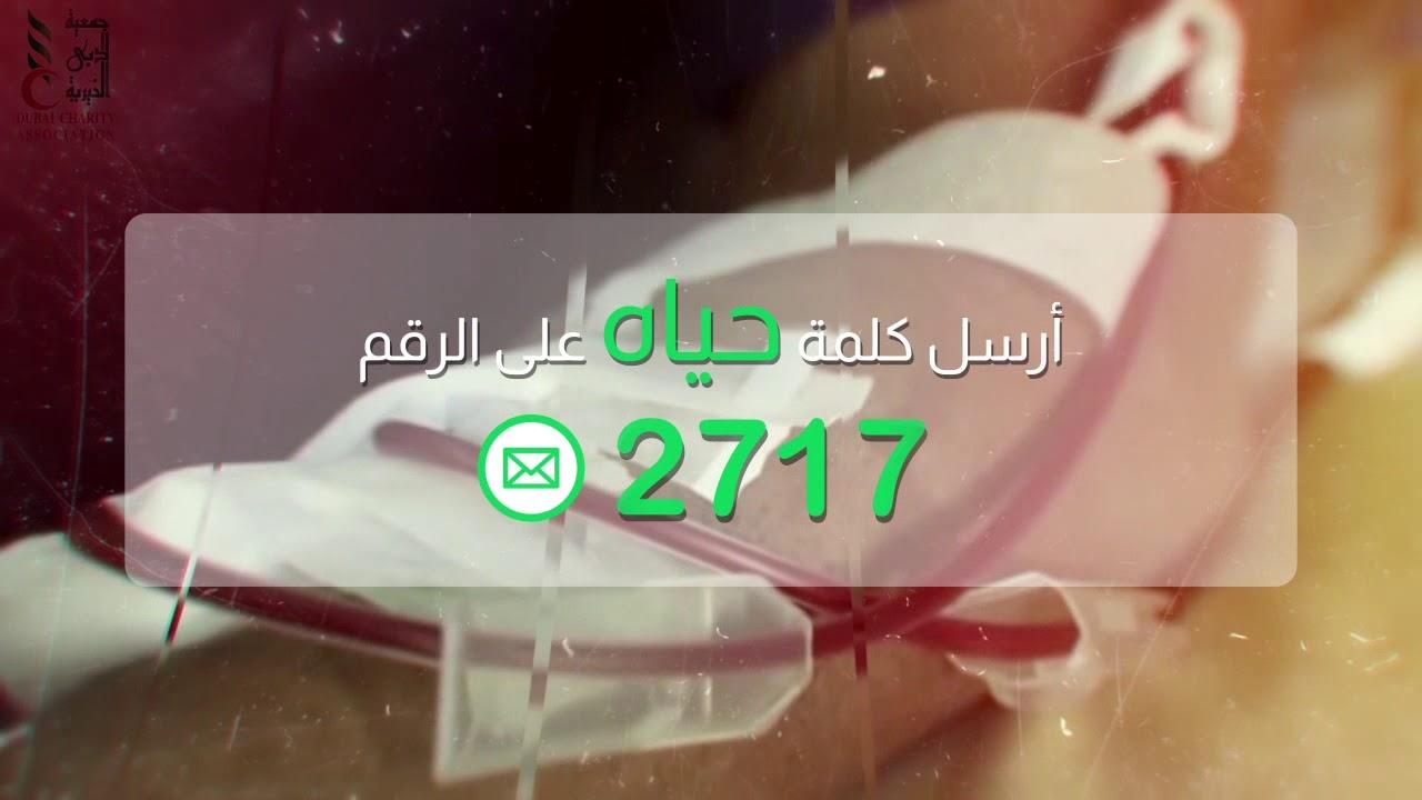جمعية دبي الخيرية Dubai Charity