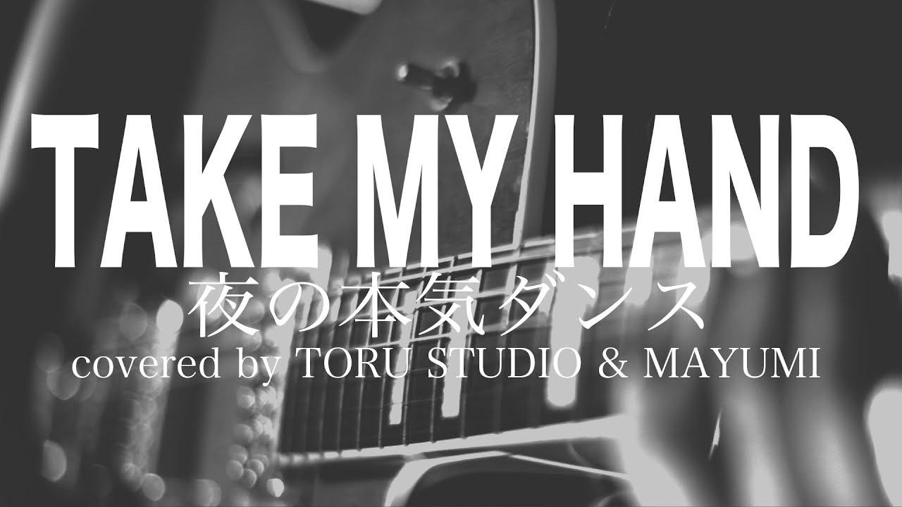 【フル】TAKE MY HAND/夜の本気ダンス木曜ドラマ『セシルのもくろみ』主題歌 cover