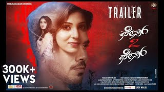 Face 2 Face Official Trailer | Rohith, Divya, Purvi | Ek Khwaab | Sandeep Janardan