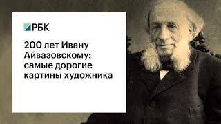 200 лет Ивану Айвазовскому: самые дорогие картины художника