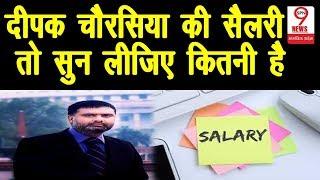 जानिये दीपक चौरासिया की सैलरी कितनी है... | Deepak Chaurasiya – Career, Salary & Untold Story