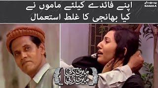 Meri Kahani Meri Zabani, May 29, 2011 SAMAA TV 4/4