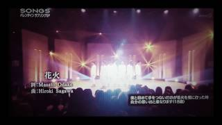 SONGS 三代目 J Soul Brothers? 花火