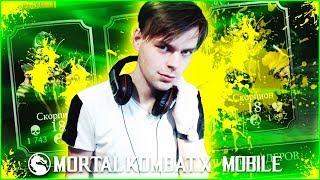 СНОВА ЭТИ БАГИИИИИИИ (БЫСТРАЯ ПРОКАЧКА ПЕРСОВ) || MORTAL KOMBAT X MOBILE