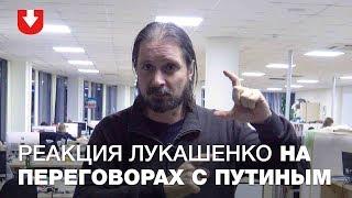 Реакция Лукашенко осложнила позиции Беларуси на нефтегазовых переговорах в Питере?