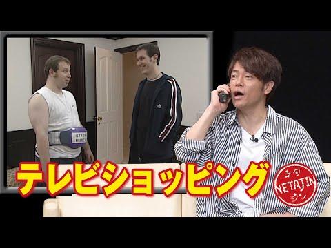 陣内智則【コント テレビショッピング】