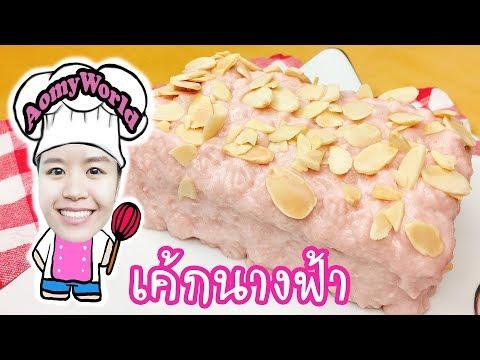เค้กนางฟ้า ไส้สตอเบอรี่ | BEST Strawberry Cake Recipe | ออมมี่เข้าครัว