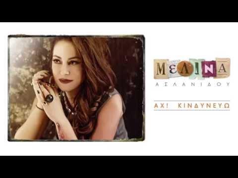 Μελίνα Ασλανίδου - Αχ Κινδυνεύω!   Melina Aslanidou - Ah Kindineuo   Official Audio Release HQ [new]