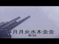 月月火水木金金 (カラオケ) 軍歌