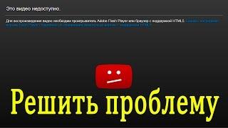 Ошибка adobe flash player  HTML5  при просмотре видео на youtube .Это видео недоступно