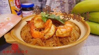 泰式海蝦粉絲煲Thai Prawn and Vermicelli Pot 超簡單5分鐘學懂 簡易清洗蝦頭教學 【老娘的草根飯堂】