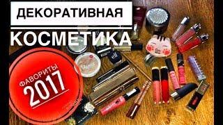 ФАВОРИТЫ 2017 года! ДЕКОРАТИВНАЯ КОСМЕТИКА! ЛЮКС и БЮДЖЕТ!