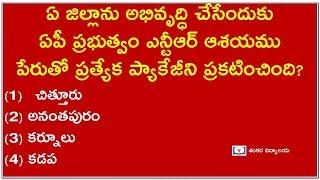 Panchayat Secretary Online Classes - MCQs - 1