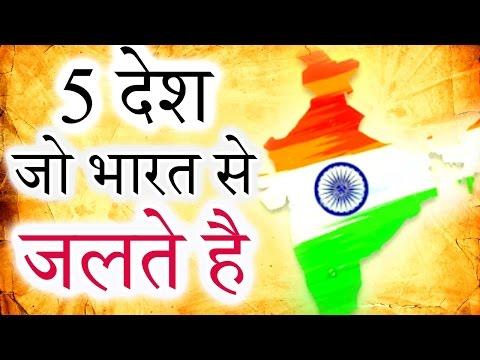 ✅5 देश जो भारत से जलते है // TOP 5 COUNTRIES WHO HATE INDIA