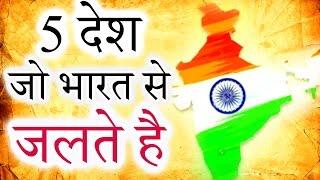 5 देश जो भारत से जलते है // TOP 5 COUNTRIES WHO HATE INDIA