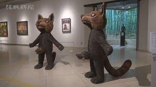 動物への思い伝える 笠間日動美術館 鳥やウサギの絵画・彫刻