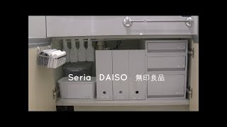 【Seriaで洗面下収納】セリア ダイソー 無印良品で洗面台下収納したよ