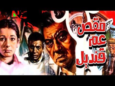 فيلم مقص عم قنديل ( كامل نسخة اصلية )
