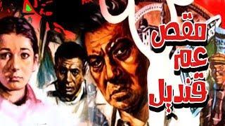 فيلم مقص عم قنديل