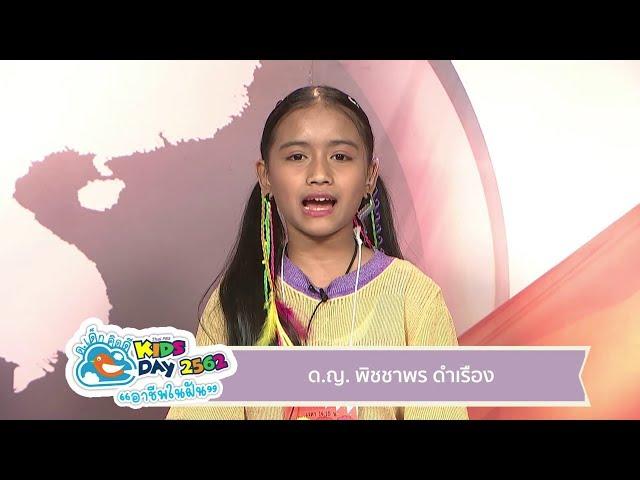 ด.ญ.พิชชาพร ดำเรือง ผู้ประกาศข่าวรุ่นเยาว์ คิดส์ทันข่าว ThaiPBS Kids Day 2019